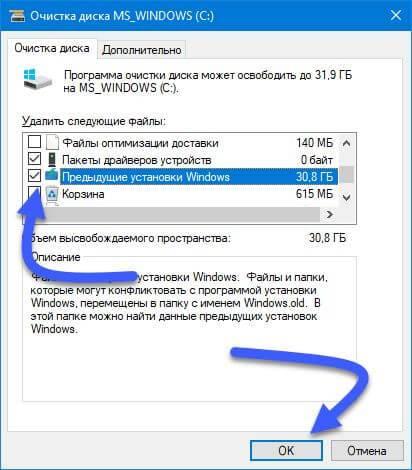 backup-windows-delete.jpg