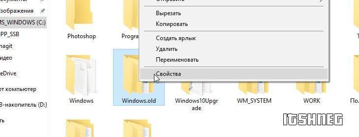 svoystva-windows-old.jpg