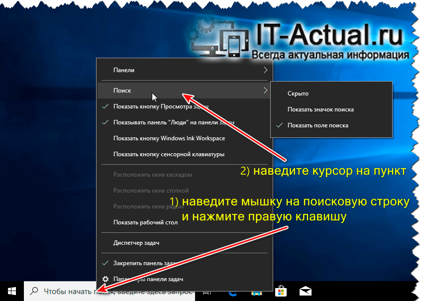 How-to-remove-or-reduce-search-bar-in-taskbar-Windows-10-2.png