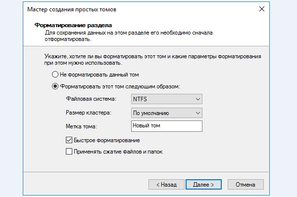 Vy-biraem-fajlovuyu-sistemu-NTFS.png