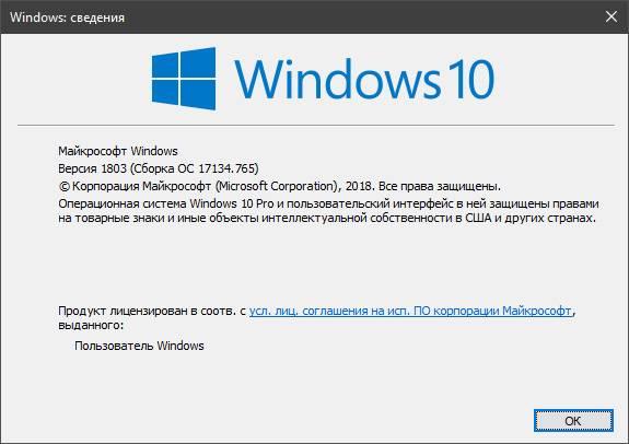 1558698613_svedeniya-windows-10.jpg