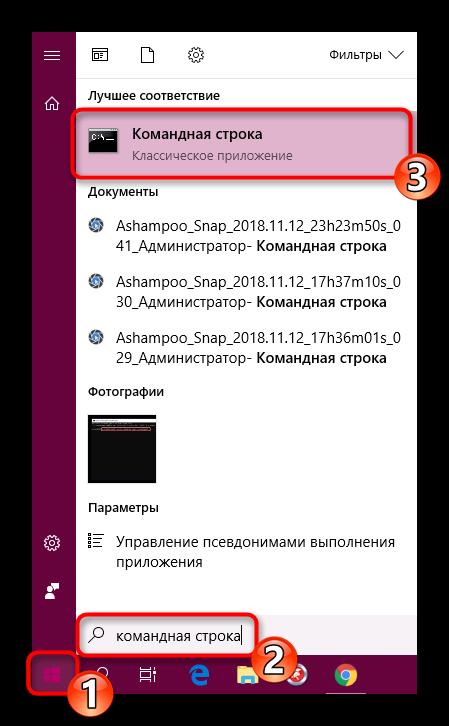 Otkryitie-komandnoy-stoki-v-Windows-10.png