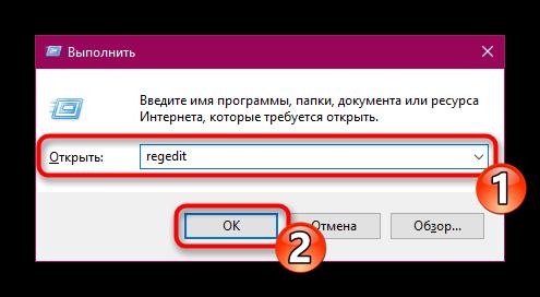 Perehod-v-redaktor-reestra-Windows-10.png