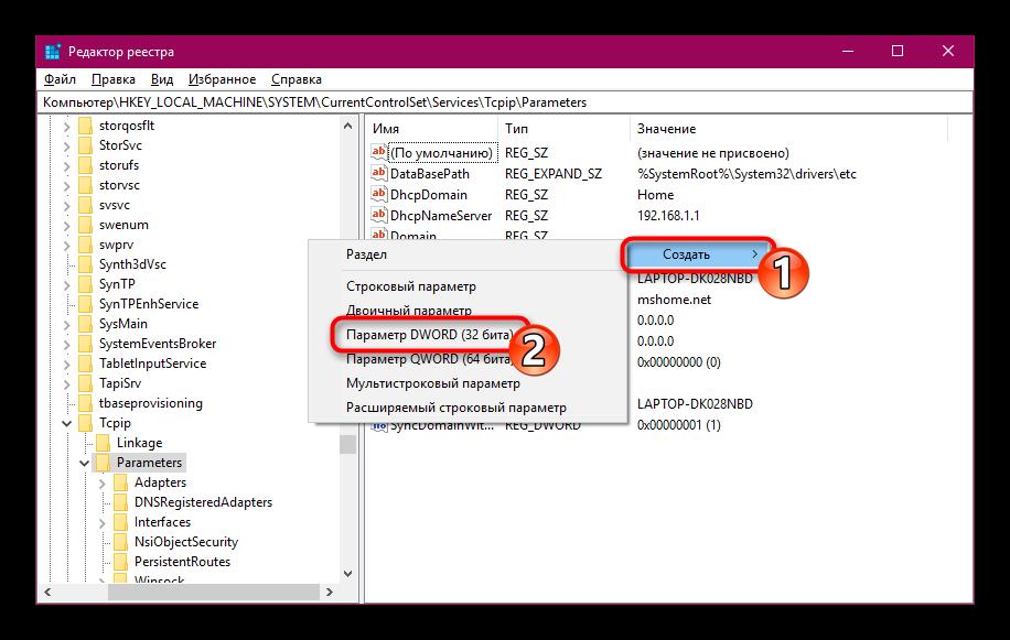 Sozdat-parametr-dvord-v-Windows-10.png