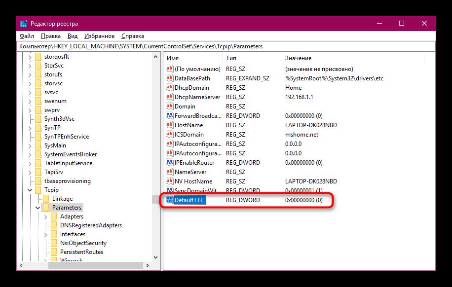 Pereimenovat-parametr-v-redaktoree-reestra-Windows-10.png