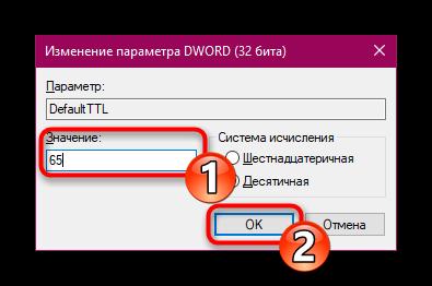 Ustanovit-znachenie-TTL-v-redaktore-reestra-Windows-10.png