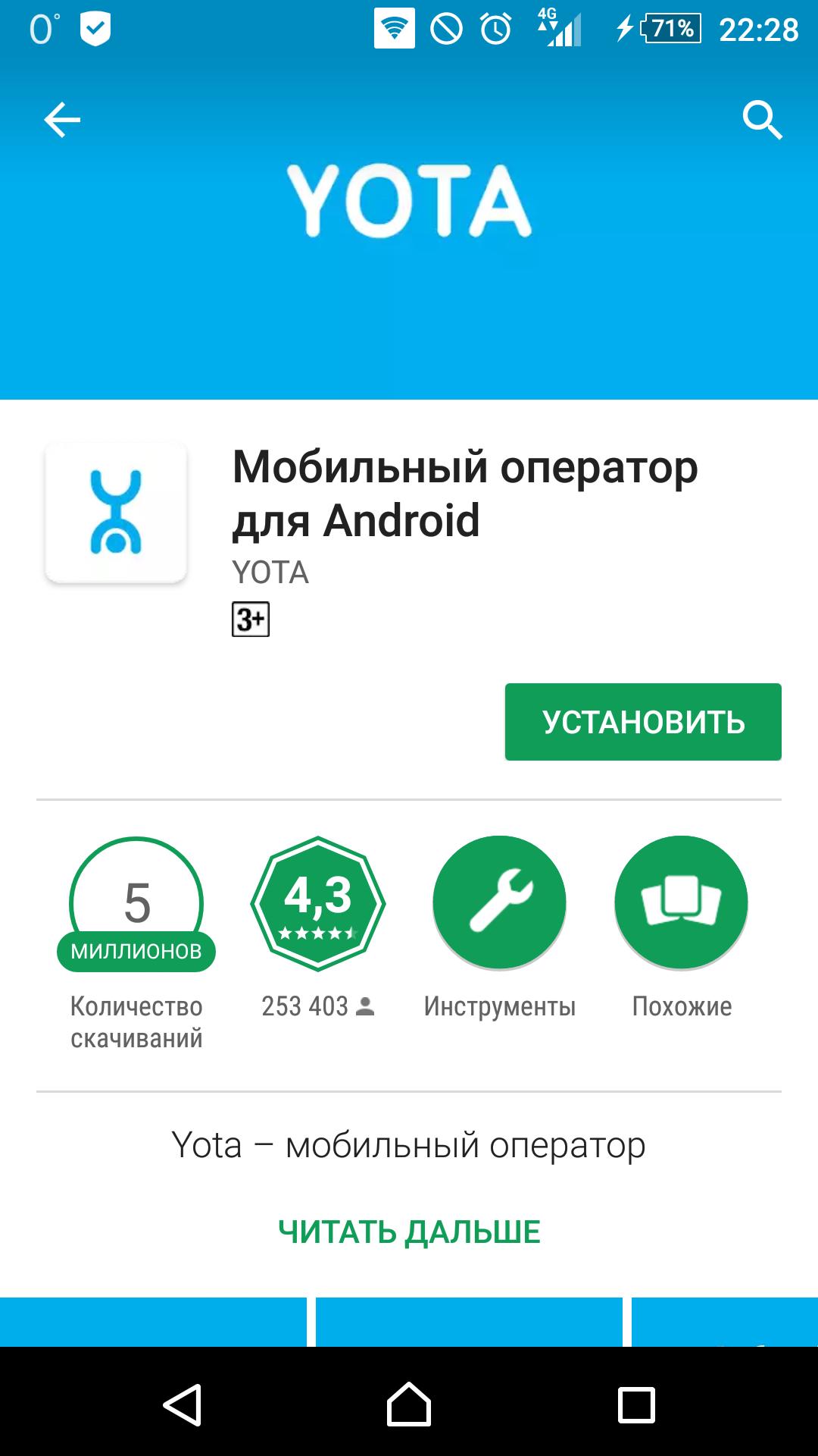 delete-yota-app.png