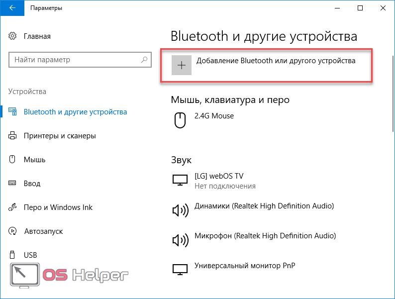 Добавление-Bluetooth-или-другого-устройства.png