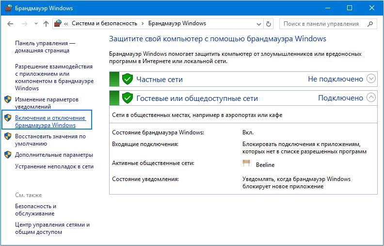 Zhmjom-na-strochku-Vkljuchenie-i-Otkljuchenie-brandmaujera-Windows.png