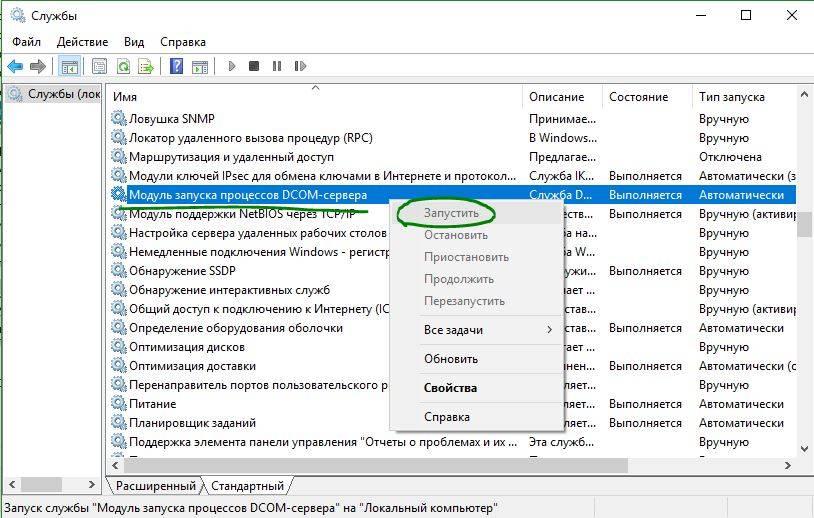 Запуск-службы-Модуль-запуска-процессов-DCOM-сервера.jpg