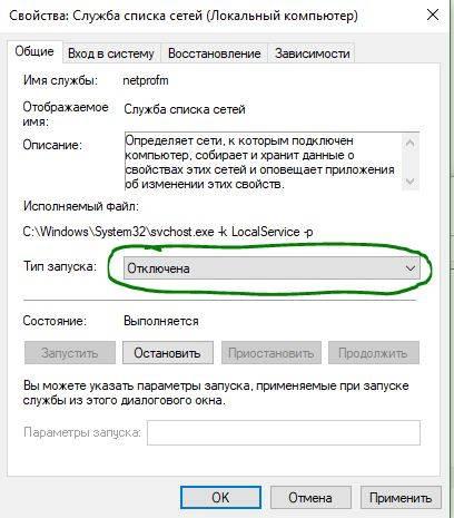 Отключение-службы-спсика-сети.jpg