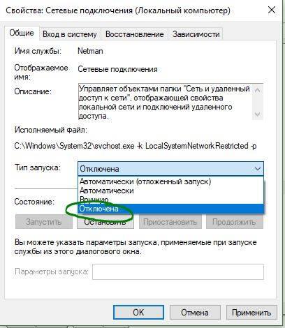 Отключение-службы-сетевые-подключения.jpg