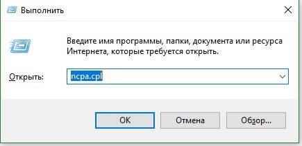 WinR-ncpa.cpl-сетевые-подключения.jpg