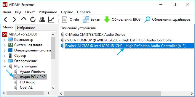 Interfejs-programmy-AIDA64.png