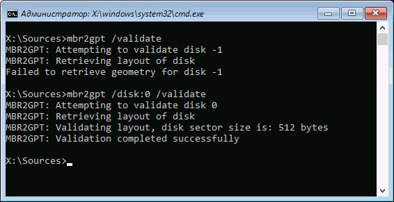 mbr2gpt-validate-disk.png