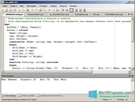 pascal-abc-windows-10-screenshot.jpg