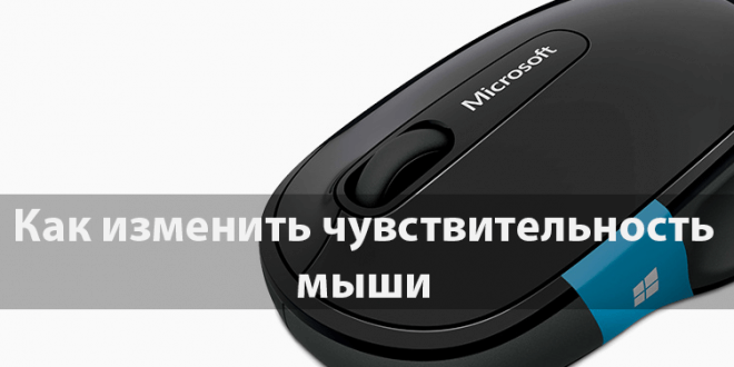 Kak-izmenit-chuvstvitelnost-myshi-na-Windows-10-660x330.png