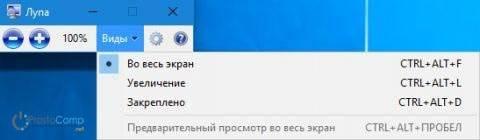 kak-v-windows-10-polzovatsya-ekrannoj-lupoj-1.jpg