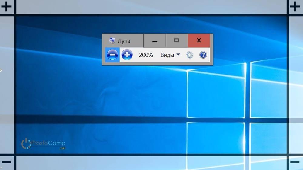 kak-v-windows-10-polzovatsya-ekrannoj-lupoj-2.jpg