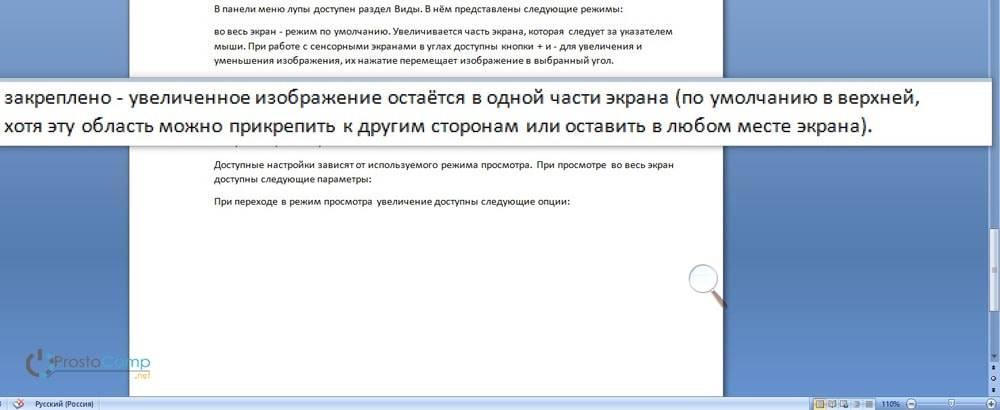 kak-v-windows-10-polzovatsya-ekrannoj-lupoj-3.jpg