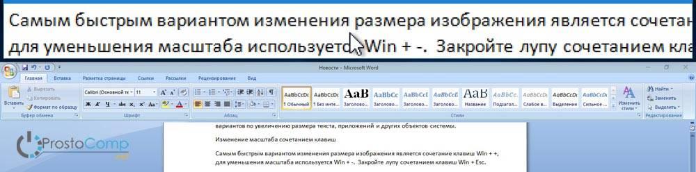 kak-v-windows-10-polzovatsya-ekrannoj-lupoj-4.jpg