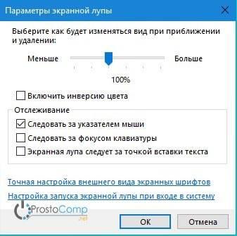 kak-v-windows-10-polzovatsya-ekrannoj-lupoj-5.jpg