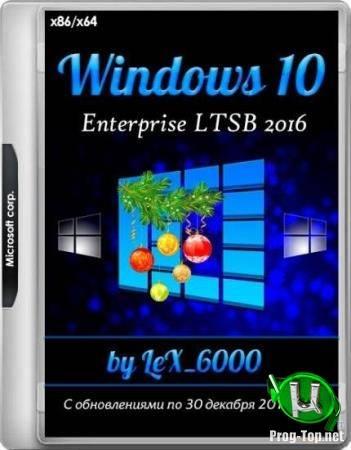 1577785861_7831_windows_10__nt_rpris__ltsb_2016_v1607__x86_x64__by_l_x_6000__30_12_2019_.jpg