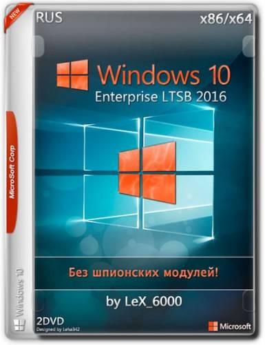 poster_windows-10-enterprise-ltsb-2016-v1607-x86-x64-by-lex_6000-11082017-2017-russkiy_1.jpg