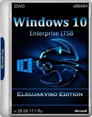 windows-10-enterprise-ltsb-x86-x64-elgujakviso-edition-v260817-2017-russkiy_1.jpg