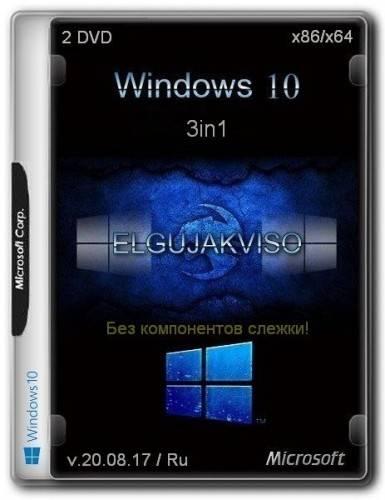 windows-10-3in1-x86-x64-elgujakviso-edition-v200817-2017-russkiy_1.jpg