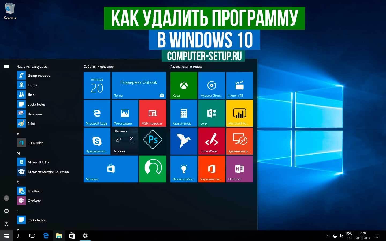 Uninstall_Programm_Windows10_0.jpg