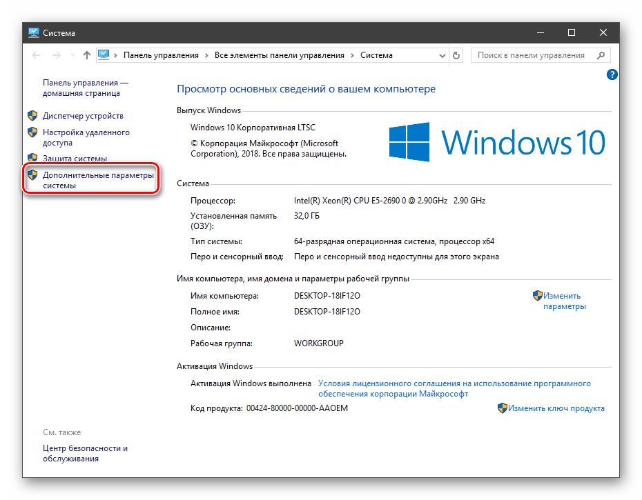 Perehod-k-dopolnitelnym-parametram-sistemy-v-OS-Windows-10.png