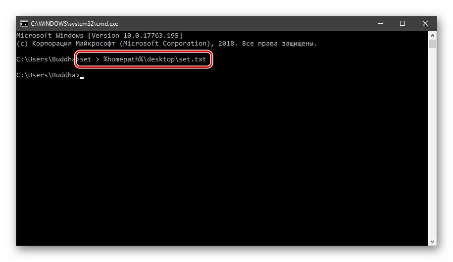 Sozdanie-tekstovogo-dokumenta-so-spiskom-peremennyh-sredy-iz-Komandnoj-stroki-Windows-10.png