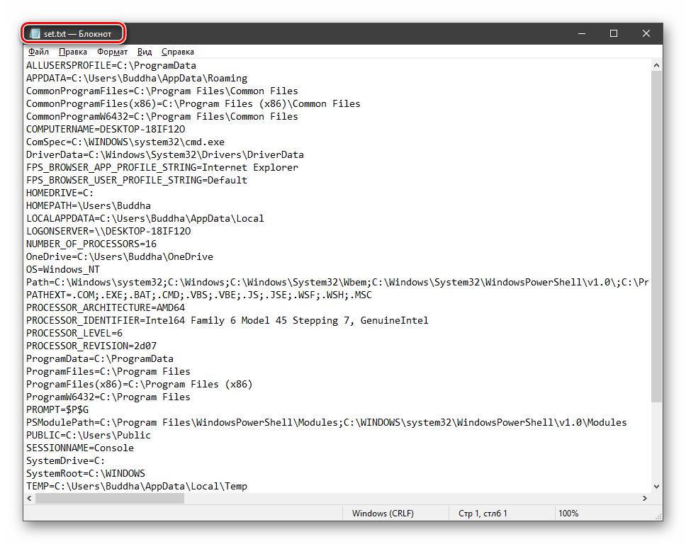Tekstovyj-dokument-so-spiskom-peremennyh-sredy-Windows-10.png