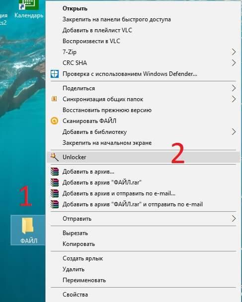 Unlocker-скачать-бесплатно-на-ПК.jpg