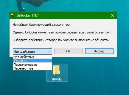 Unlocker-скачать-бесплатно-на-русском-языке.jpg