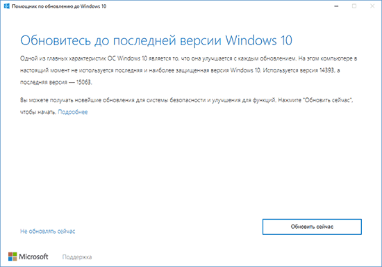 install-windows-10-creators-update-now.png