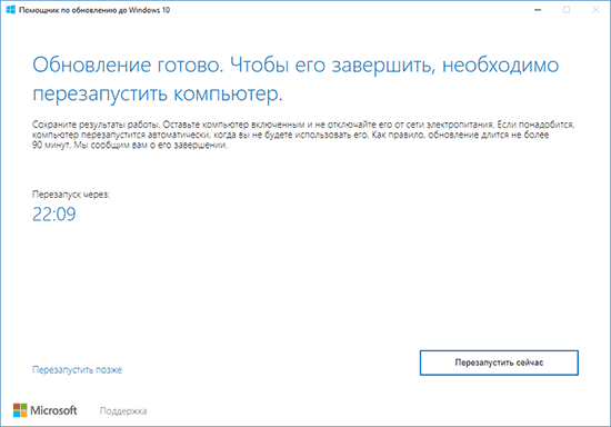 restart-for-creators-update-setup-windows-10.png