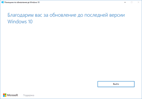windows-10-creators-update-installed.png