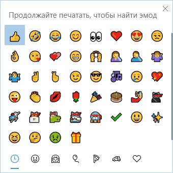emoji-picker-windows-10.png