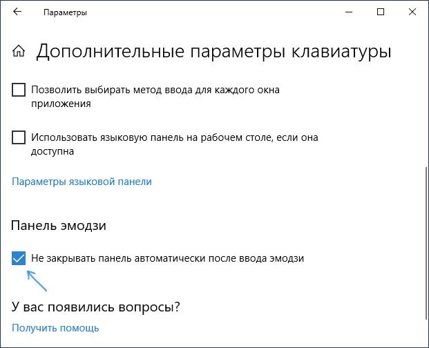 emoji-panel-settings-windows-10.png