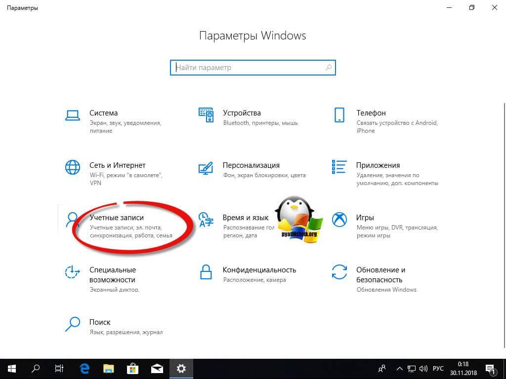 Uchetnyie-zapisi-Windows-10.jpg