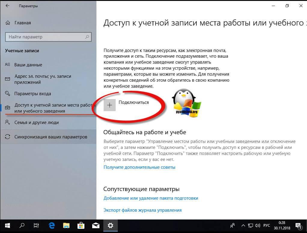 dobavlenie-v-domen-Windows-10-2.jpg