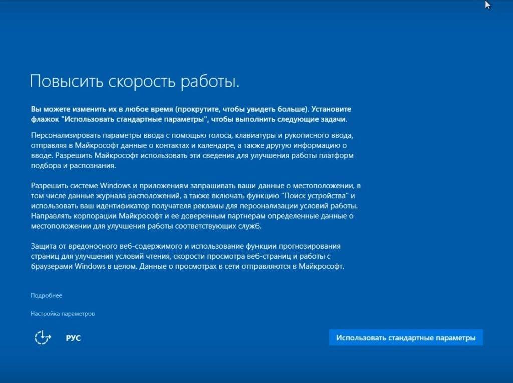 nachalnyj-ekran-nastrojki-telemetrii-windows-10-1024x766.jpg
