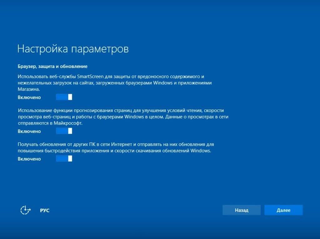 nastrojka-parametrov-brauzera-zashhity-i-obnovleniya-windows-10-1024x766.jpg
