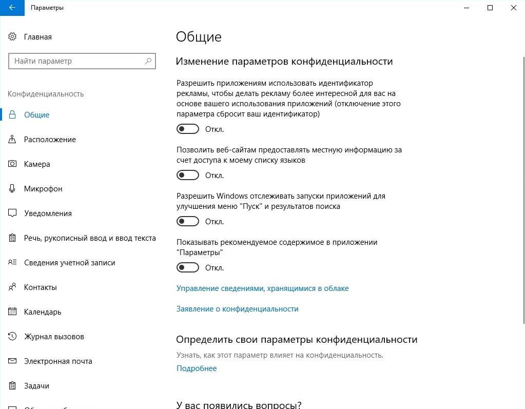 izmenenie-obshhih-parametrov-konfidentsialnosti-windows-10.jpg