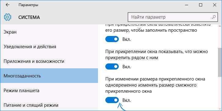 windows-10-snap-update.png