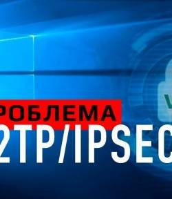 win_l2tp_ipsec-250-288.jpg