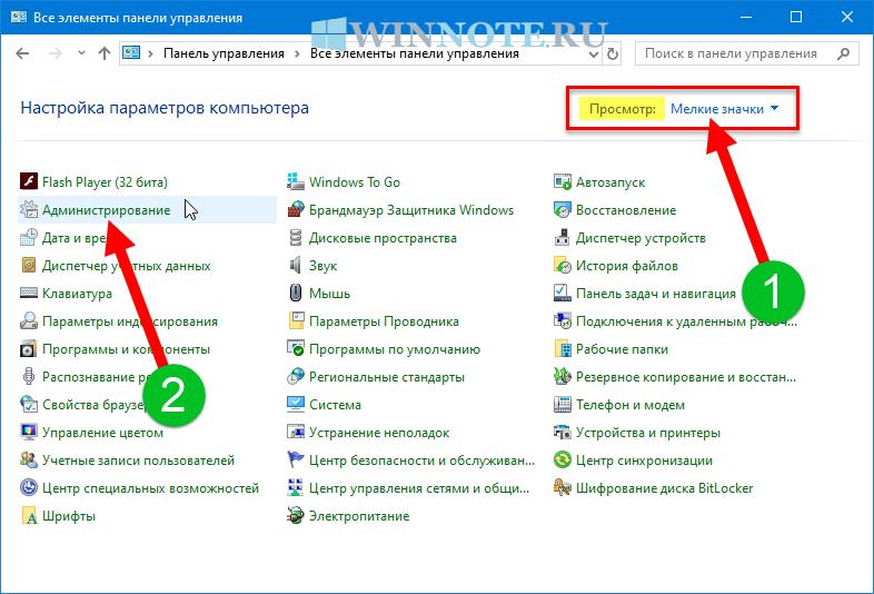 1560946779_open_administrative_tools_6.png