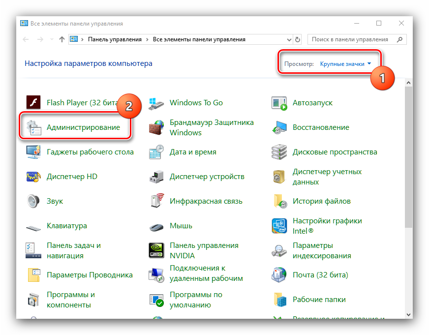 Otkryitie-sredstv-administrirovaniya-v-Windows-10-cherez-panel-upravleniya.png